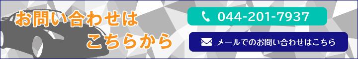 メールでのお問い合わせはこちらから 電話でのお問い合わせ:03-6433-1346